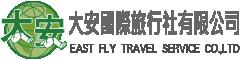 大安旅行社